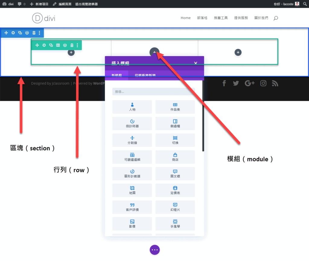 Divi編輯器中,主要的組成包含:區塊(section,藍色),行列(row,綠色)和模組(module,灰色)