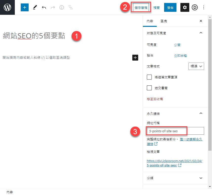 Simple Slug Translate外掛會將中文標題目動在代稱上翻譯為英文並加「-」號