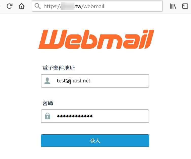 登入Webmail時,需要輸入完整的電子郵件和密碼