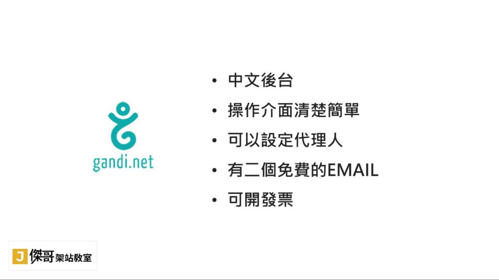 Gandi是著名的網域提供商,有清楚的介面操作簡單