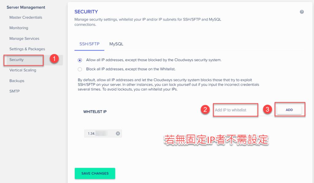 SECURITY安全選項可以指定登入這台主機的IP