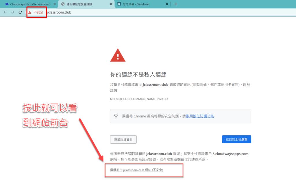 未安裝ssl憑證時,網站會出現不安全的字樣