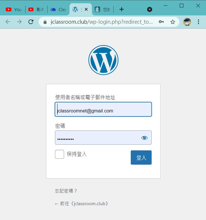 WordPress後台登入畫面