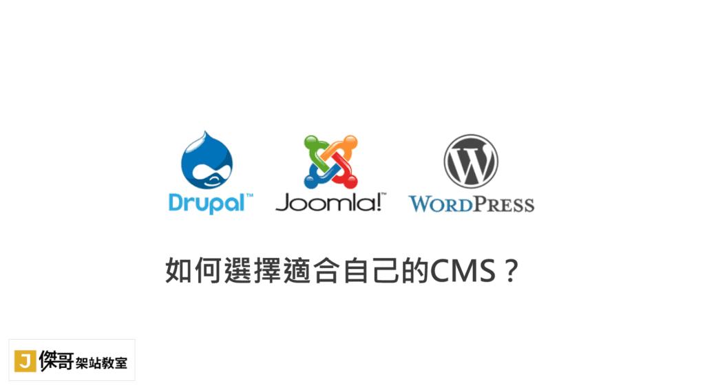 如何在眾多的內容管理系統(CMS)做出選擇?